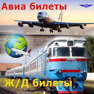 Авиа- и ж/д билеты Новоселицкого