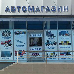 Автомагазины Новоселицкого