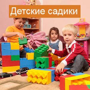 Детские сады Новоселицкого