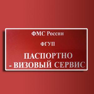 Паспортно-визовые службы Новоселицкого