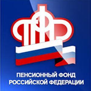 Пенсионные фонды Новоселицкого