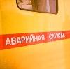 Аварийные службы в Новоселицком