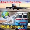 Авиа- и ж/д билеты в Новоселицком