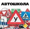 Автошколы в Новоселицком