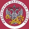 Налоговые инспекции, службы в Новоселицком