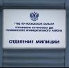 Отделения полиции в Новоселицком