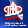 Пенсионные фонды в Новоселицком