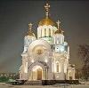 Религиозные учреждения в Новоселицком