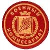 Военкоматы, комиссариаты в Новоселицком
