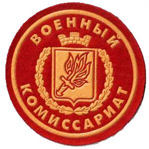 Военкоматы, комиссариаты Новоселицкого